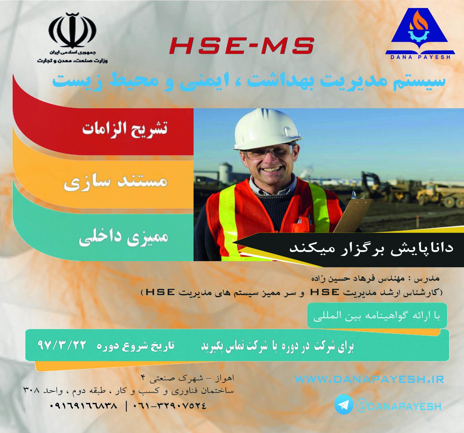 دوره های آموزشی سیستم مدیریت HSE