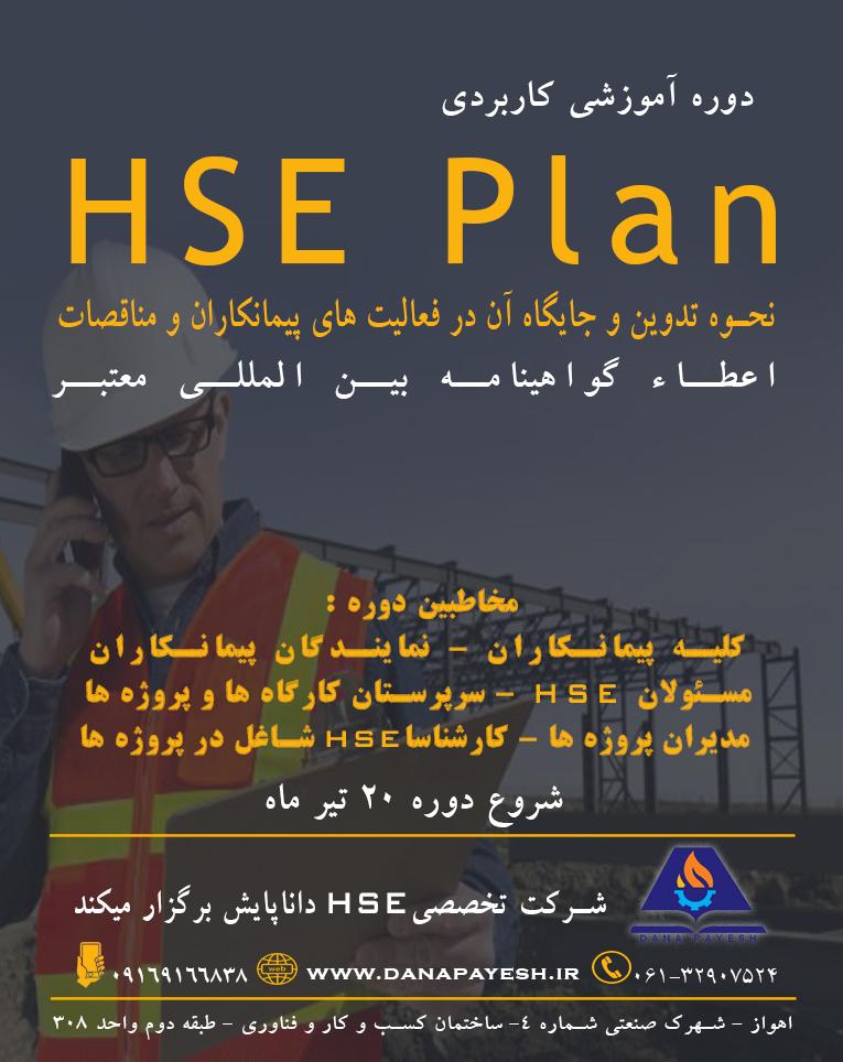 دوره آموزشی تخصصی HSE Plan