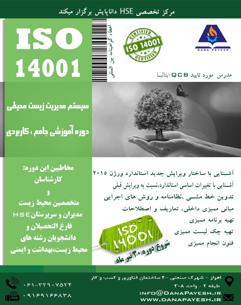 دوره استاندارد ISO 14001