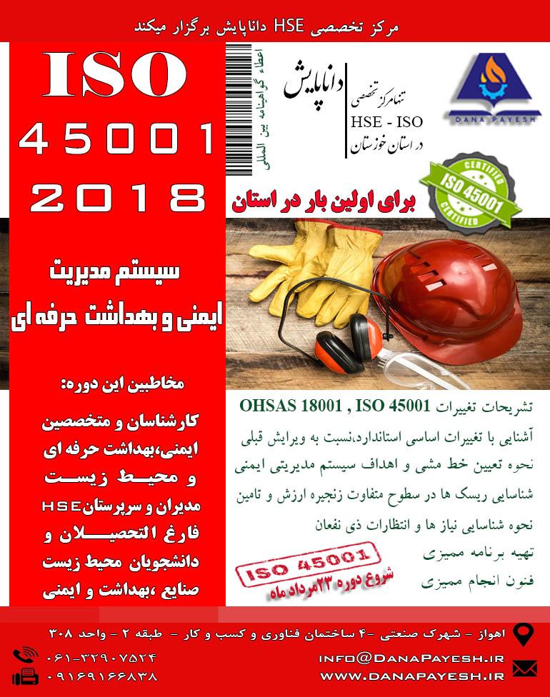 دوره آموزشی ISO 45001