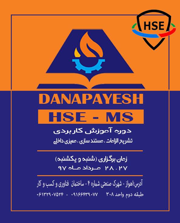 دوره تخصصی HSE-MS