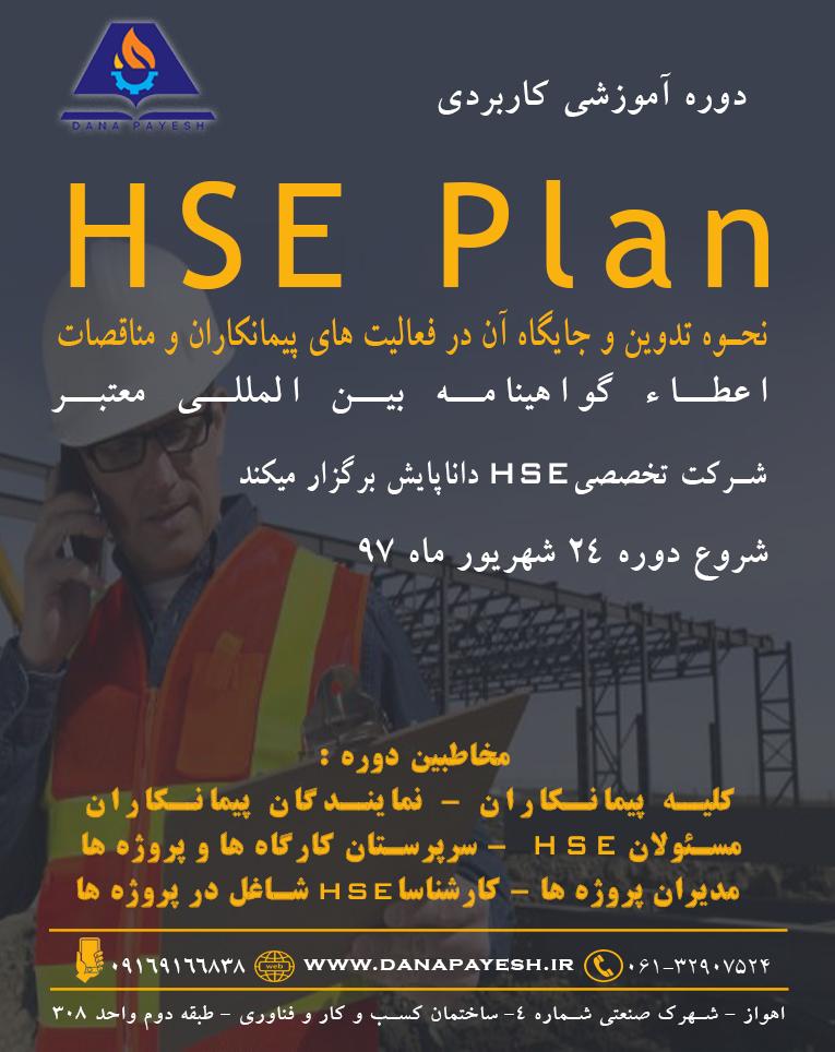 دوره آموزشی HSE-Plan در اهواز