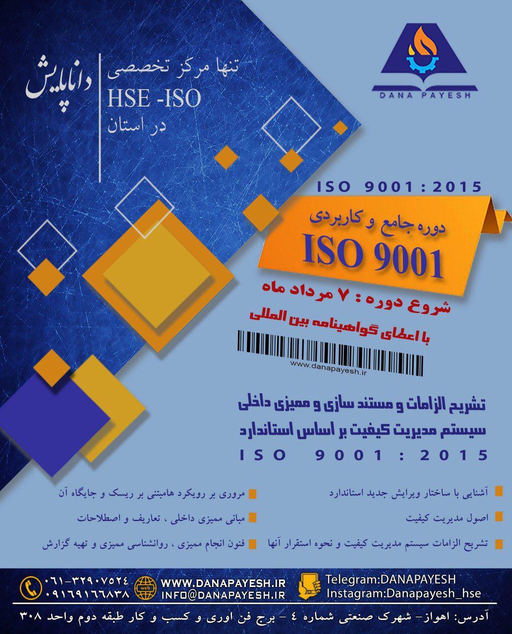 دوره ایزو ISO 9001 در اهواز