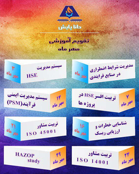 تقویم آموزشی مهر ماه 97 داناپایش HSE-ISO