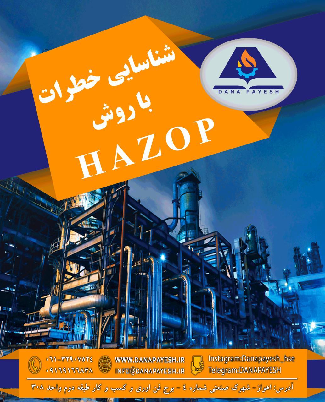 دوره تخصصی شناسایی مخاطرات با روش HAZOP