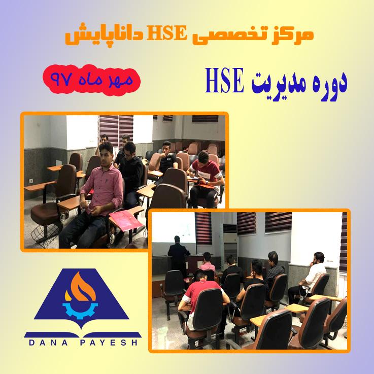 برگزاری دوره مدیریت HSE - مهرماه 97
