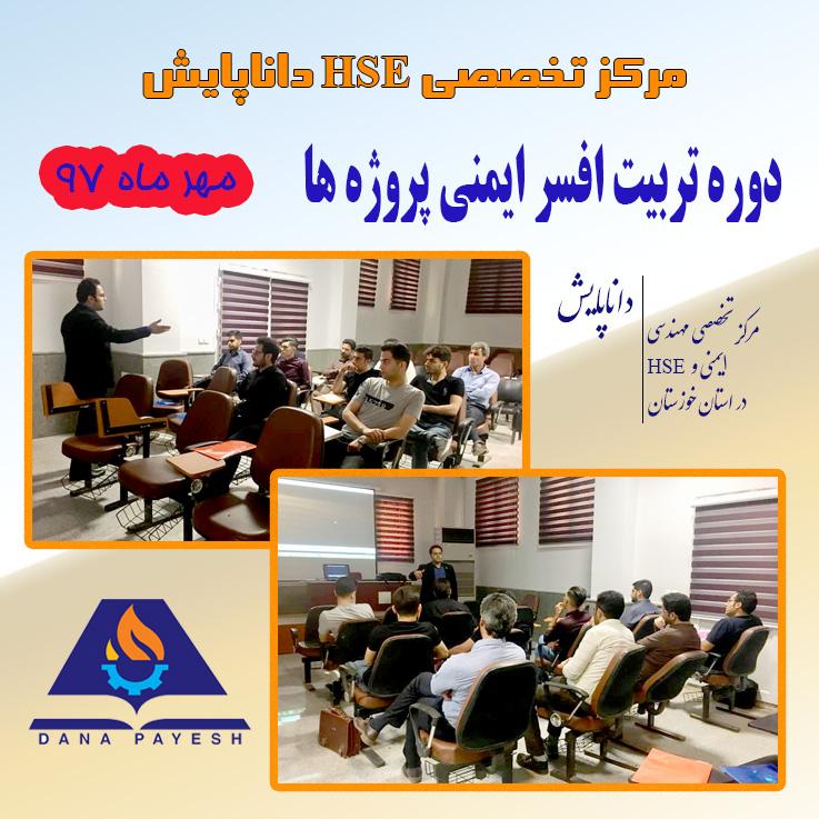 برگزاری دوره تربیت افسر ایمنی پروژه ها - مهرماه 97