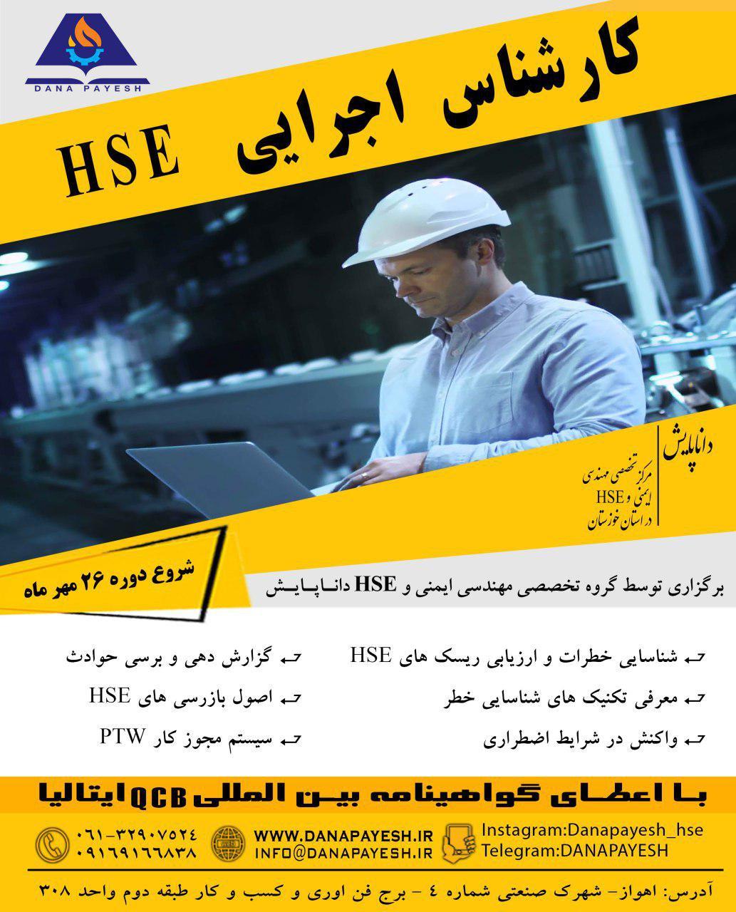 کارشناس اجرایی HSE