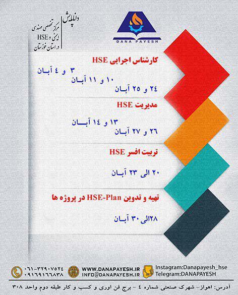 تقویم آموزشی آبان ماه 97 داناپایش HSE-ISO