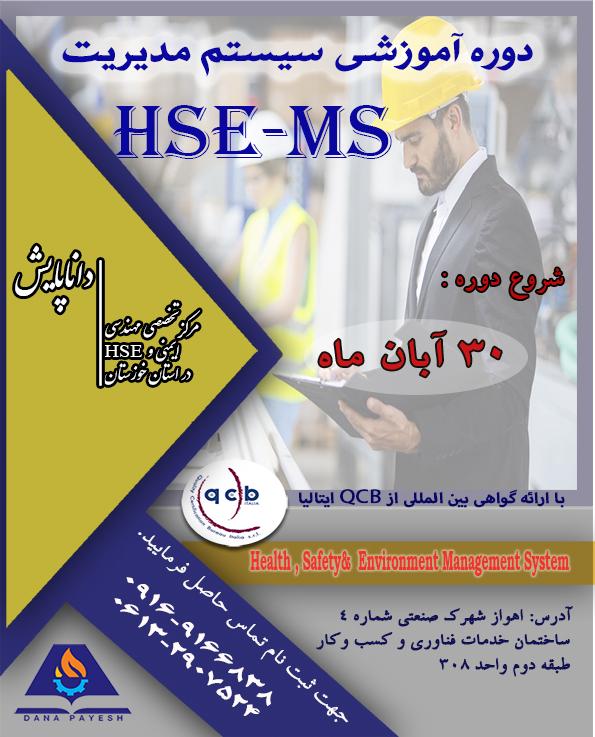 دوره آموزشی سیستم مدیریت HSE
