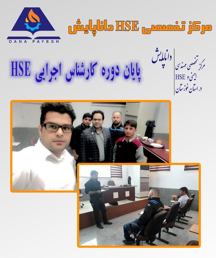 کارشناس اجرایی HSE توسط مرکز تخصصی HSE داناپایش