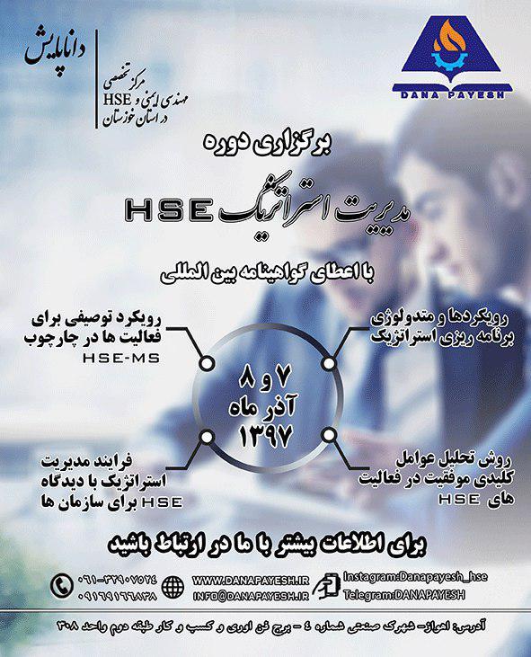 دوره مدیریت استراتژیک HSE توسط مرکز تخصصی HSE داناپایش