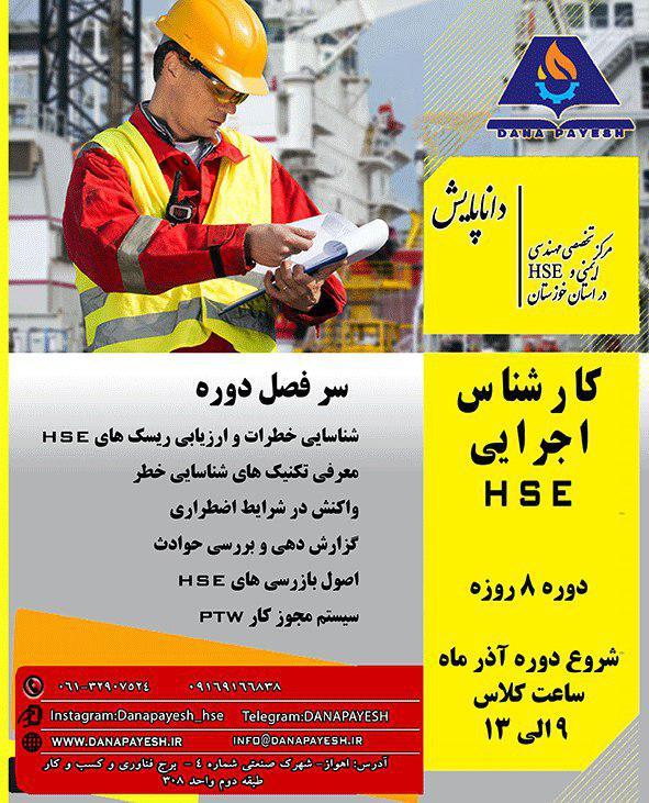 دوره آموزشی کارشناس اجرایی HSE - آذرماه 97