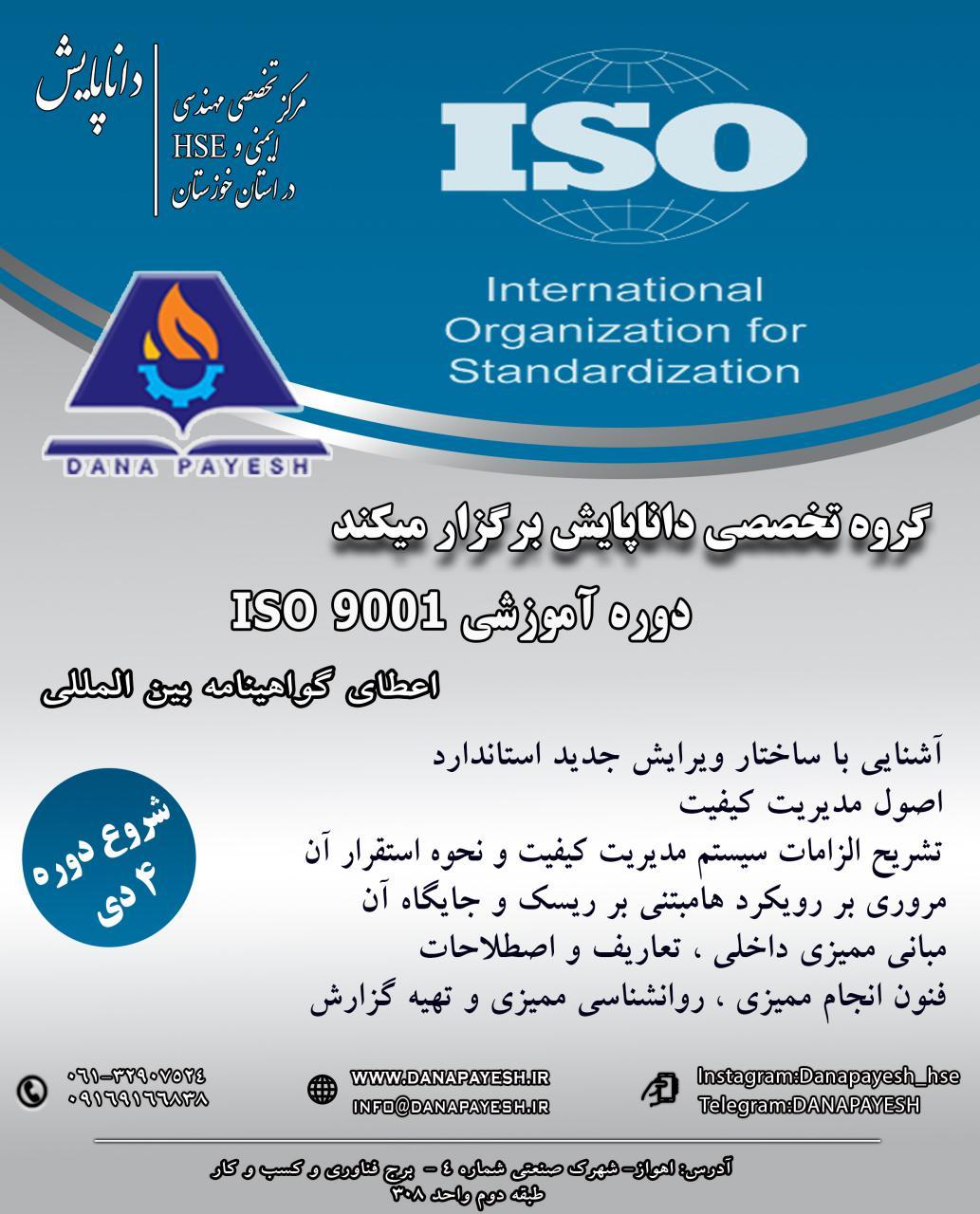 ثبت نام دوره آموزشی ISO 9001 - دی ماه 97