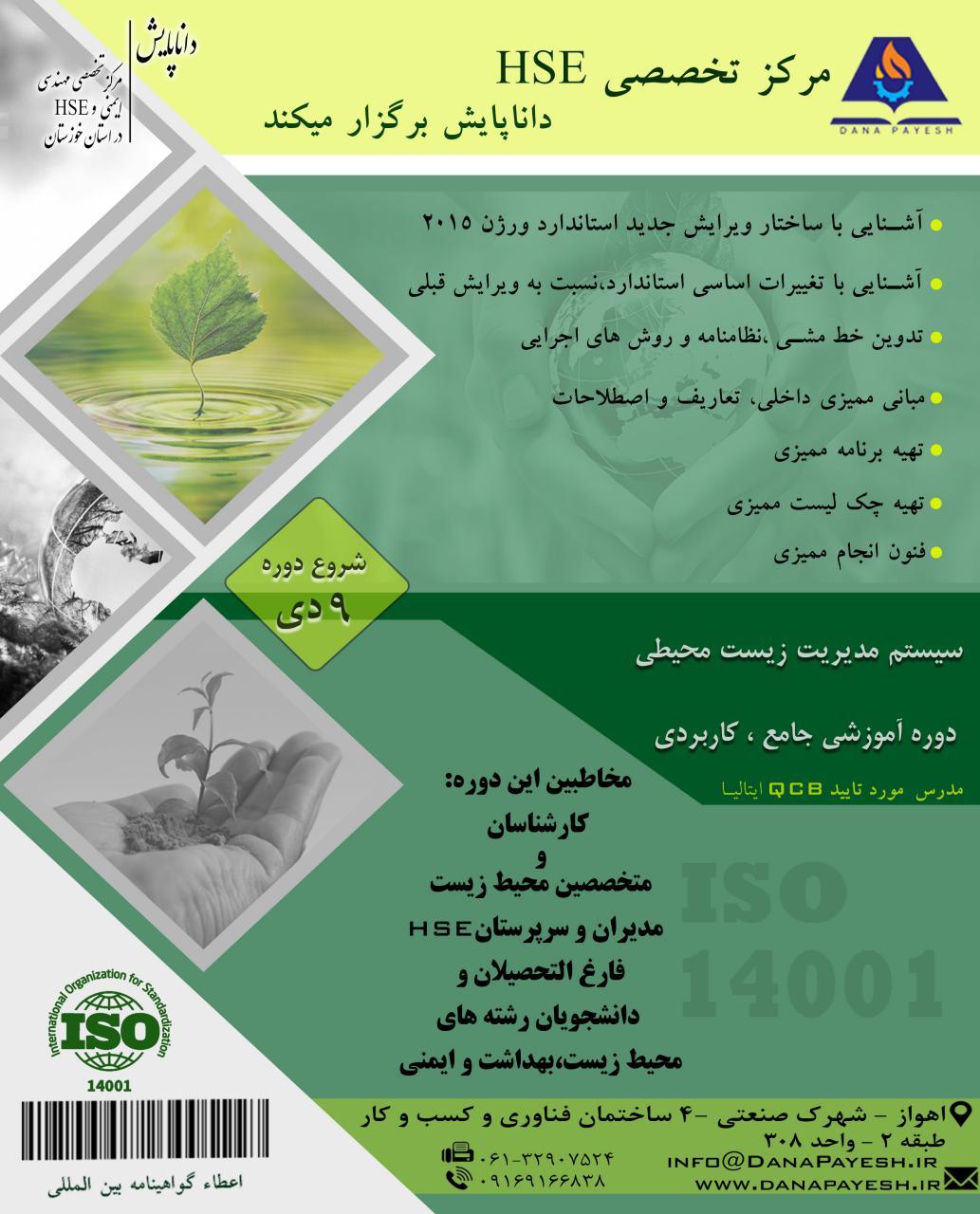 دوره آموزشی ISO 14001