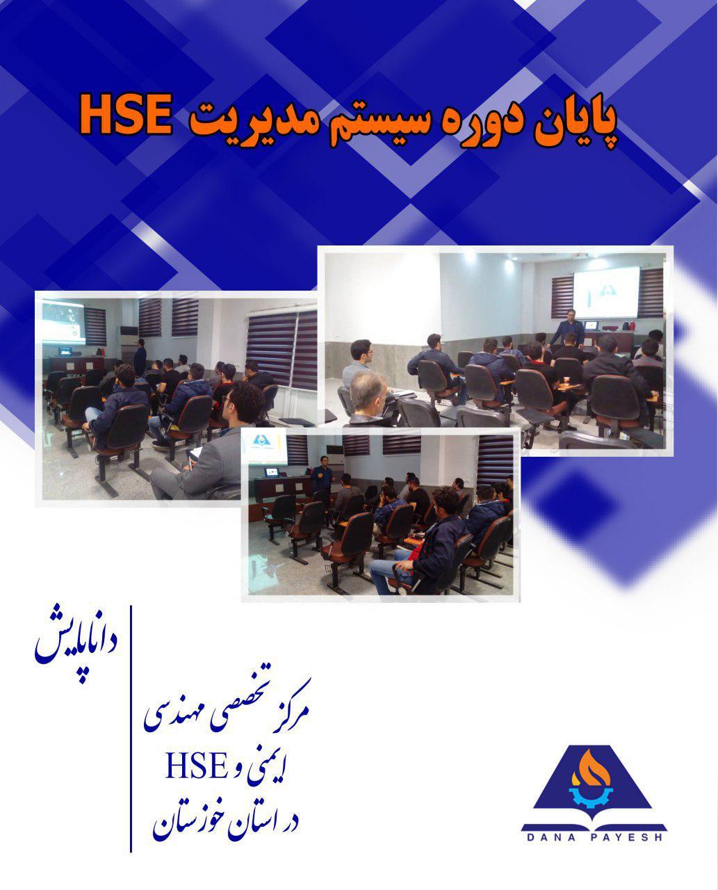دوره آموزشی سیستم مدیریت HSE در اهواز