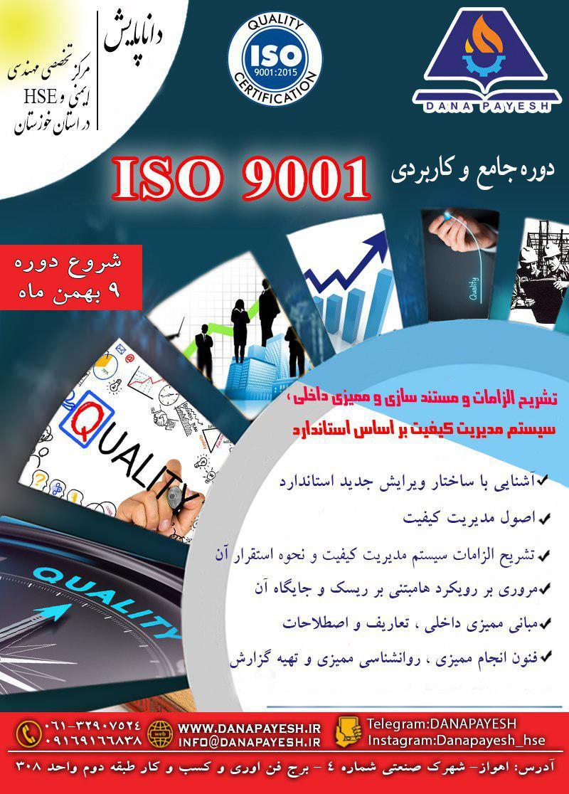 دوره آموزشی ISO 9001