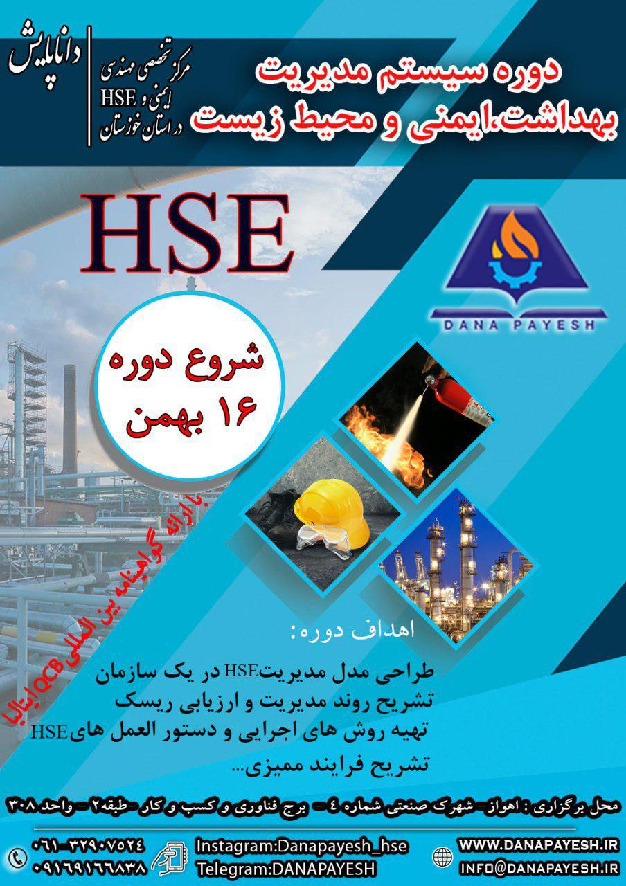 دوره مدیریت بهداشت ایمنی و محیط زیست HSE