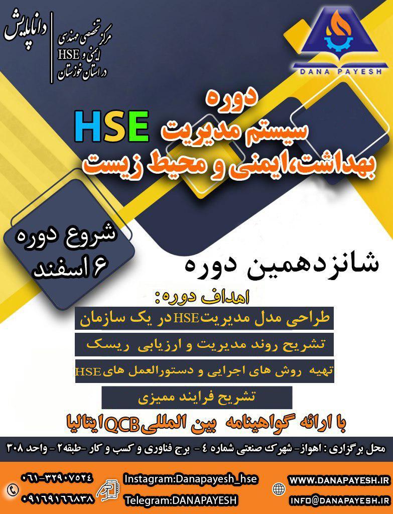دوره HSE