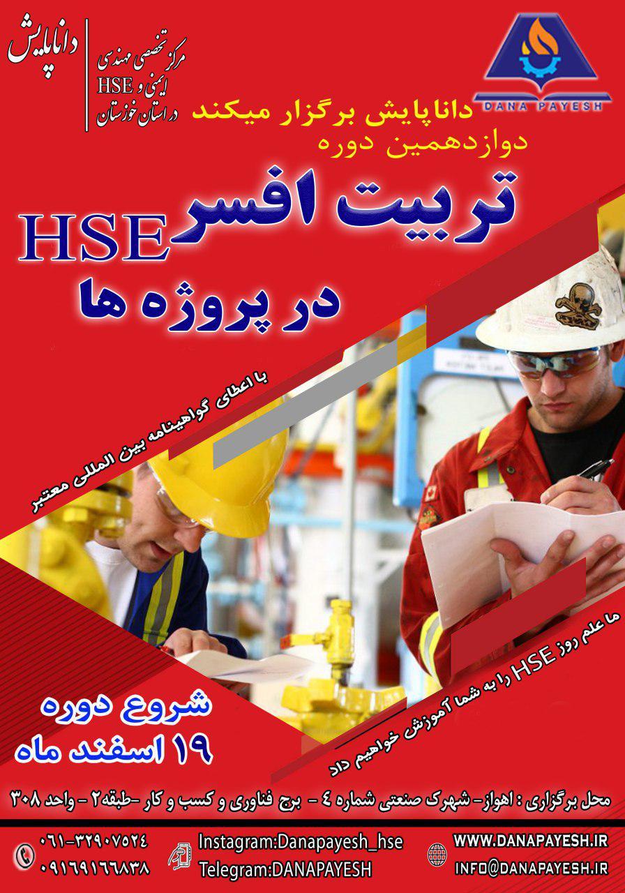افسر HSE