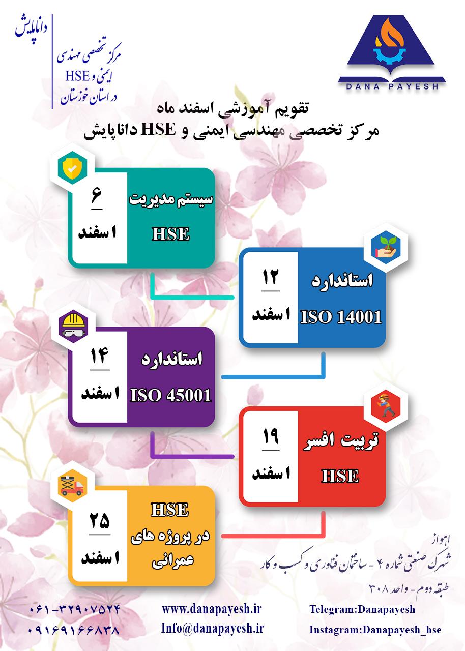تقویم آموزشی HSE اسفند ماه